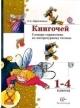 Книгочей. Словарь-справочник по литературному чтению